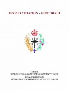 Weiterlesen: Προσευχητάριον – Gebetbuch der Metropolis erschienen!