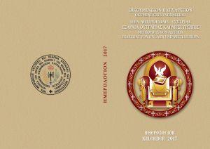 Weiterlesen: Neuer Kirchenkalender 2017 widmet sich der Heiligen und Großen Synode der Orthodoxen Kirche