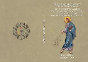 """Weiterlesen: Neuer Kirchenkalender 2016 dem Thema """"Mission"""" gewidmet"""