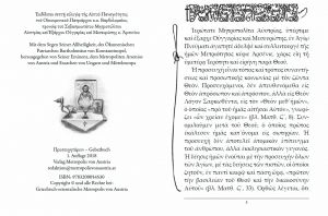 Gebetbuch 2
